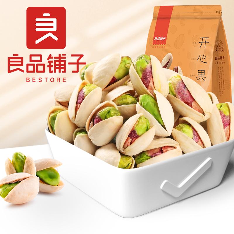 良品铺子-开心果98g *1袋原味坚果袋装零食干果休闲食品