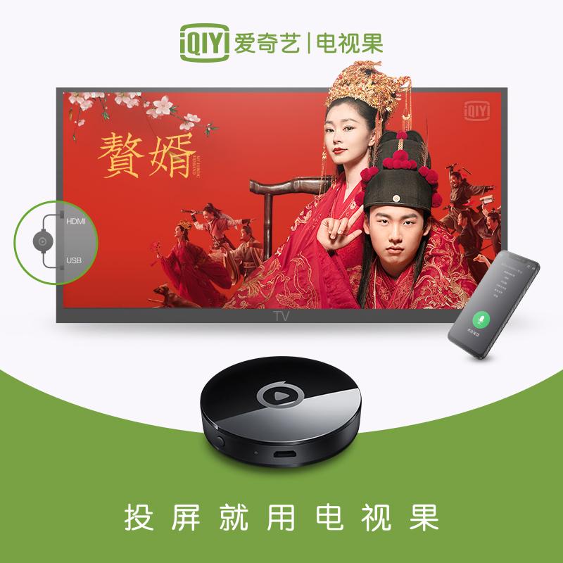 爱奇艺电视果4k 含1个月爱奇艺VIP【会员兑换专享】